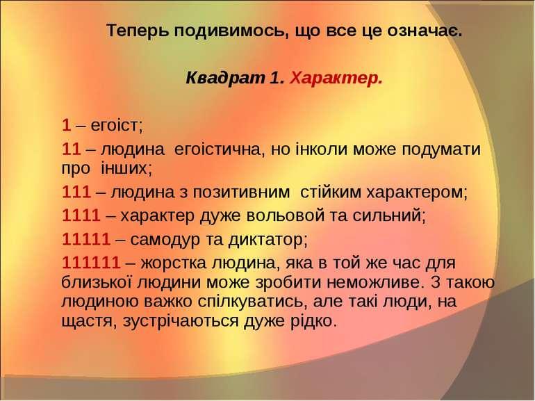 Теперь подивимось, що все це означає. Квадрат 1. Характер. 1 – егоіст; 11 – л...