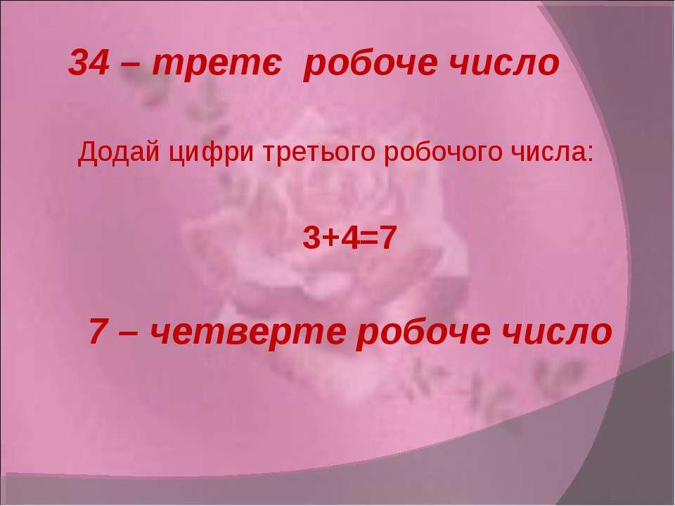 34 – третє робоче число Додай цифри третього робочого числа: 3+4=7 7 – четвер...