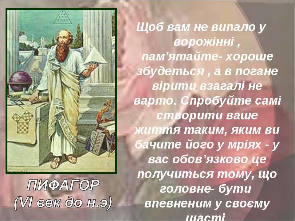 Щоб вам не випало у ворожінні , пам'ятайте- хороше збудеться , а в погане вір...