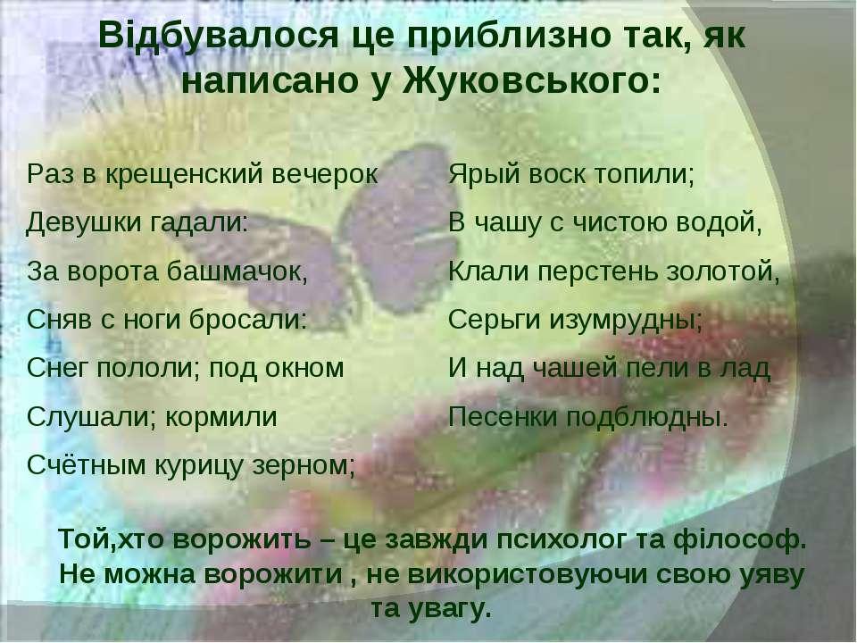Відбувалося це приблизно так, як написано у Жуковського: Раз в крещенский веч...
