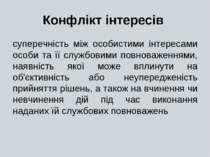 Конфлікт інтересів суперечність між особистими інтересами особи та її службов...