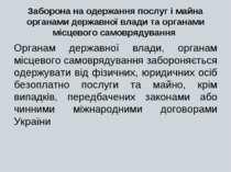Заборона на одержання послуг і майна органами державної влади та органами міс...