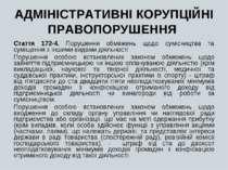 АДМІНІСТРАТИВНІ КОРУПЦІЙНІ ПРАВОПОРУШЕННЯ Стаття 172-4. Порушення обмежень що...