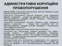 АДМІНІСТРАТИВНІ КОРУПЦІЙНІ ПРАВОПОРУШЕННЯ Стаття 172-5. Порушення встановлени...