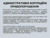 АДМІНІСТРАТИВНІ КОРУПЦІЙНІ ПРАВОПОРУШЕННЯ Стаття 172-7. Порушення вимог щодо ...