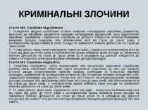 КРИМІНАЛЬНІ ЗЛОЧИНИ Стаття 366. Службове підроблення 1. Складання, видача слу...