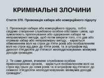 КРИМІНАЛЬНІ ЗЛОЧИНИ Стаття 370. Провокація хабара або комерційного підкупу 1....