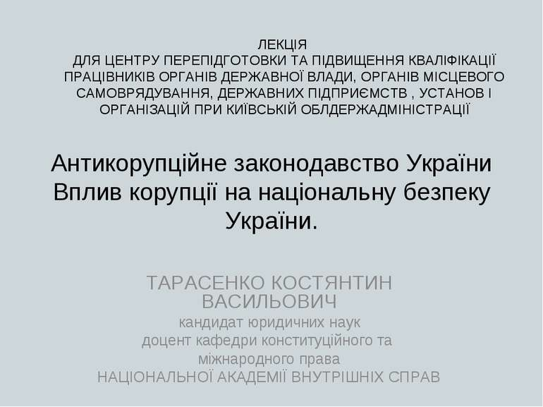 Антикорупційне законодавство України Вплив корупції на національну безпеку Ук...
