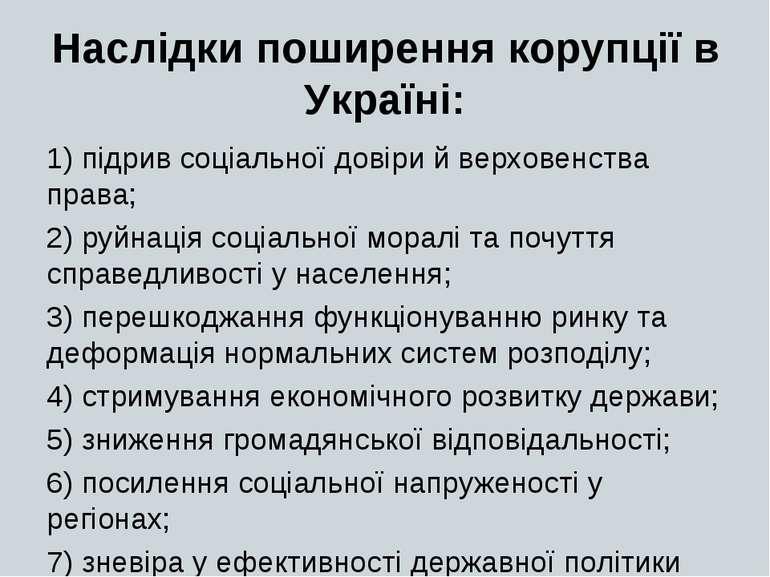 Наслідки поширення корупції в Україні: 1) підрив соціальної довіри й верховен...