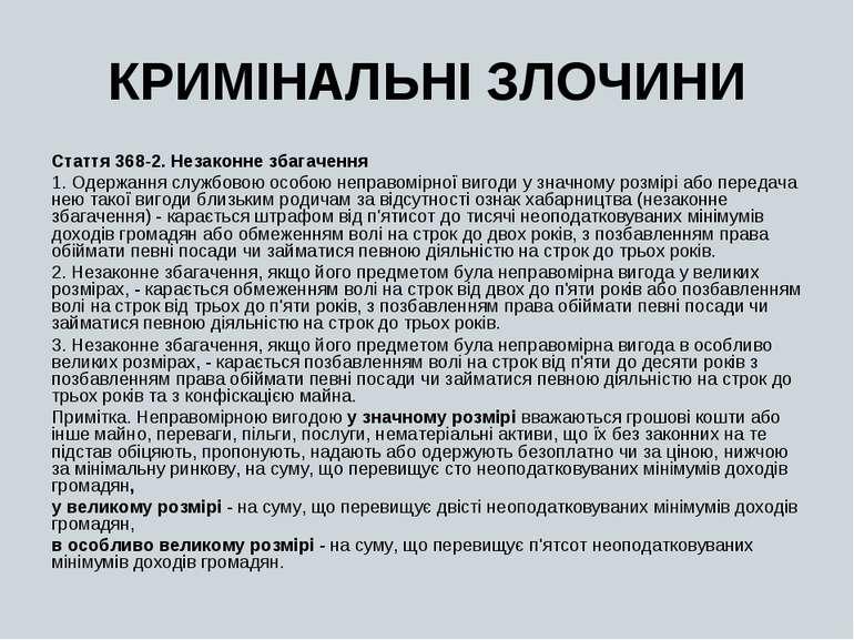 КРИМІНАЛЬНІ ЗЛОЧИНИ Стаття 368-2. Незаконне збагачення 1. Одержання службовою...