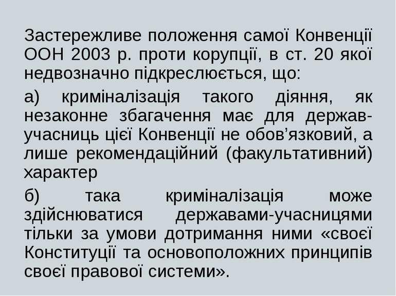 Застережливе положення самої Конвенції ООН 2003 р. проти корупції, в ст. 20 я...