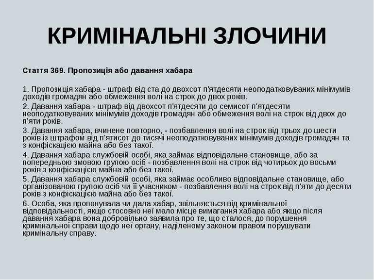 КРИМІНАЛЬНІ ЗЛОЧИНИ Стаття 369. Пропозиція або давання хабара 1. Пропозиція х...