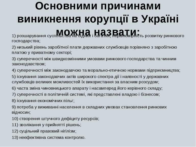 Основними причинами виникнення корупції в Україні можна назвати: 1) розшарува...