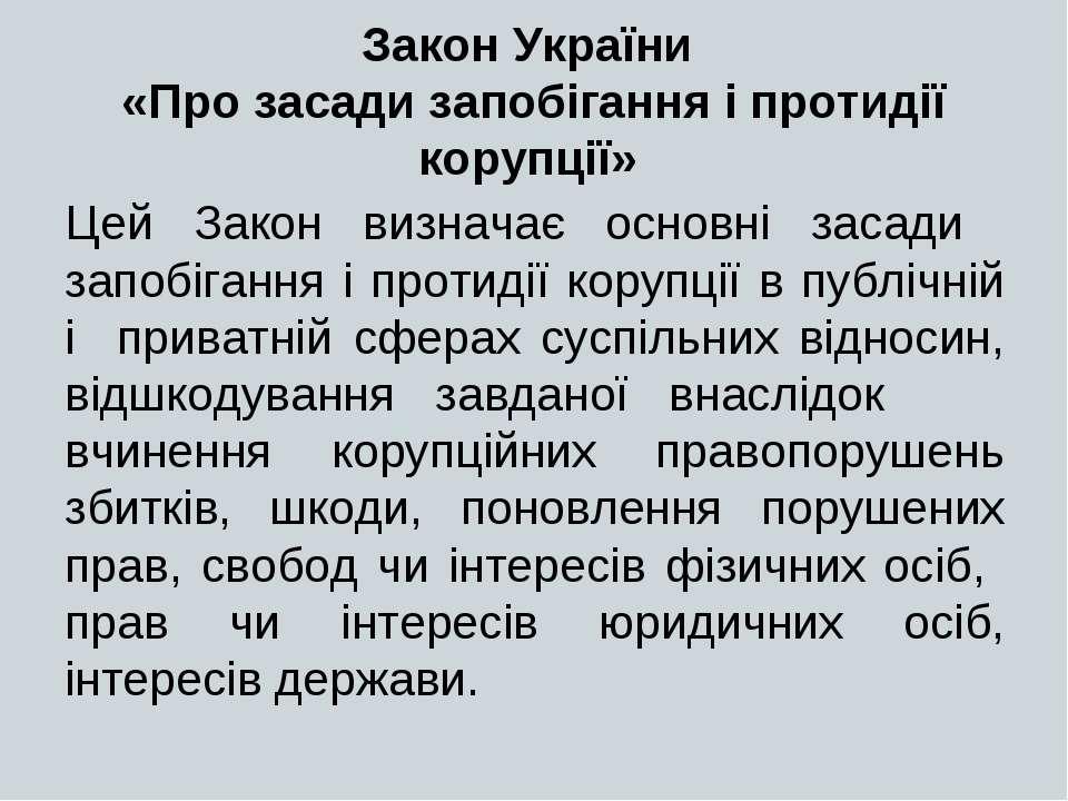 Закон України «Про засади запобігання і протидії корупції» Цей Закон визначає...