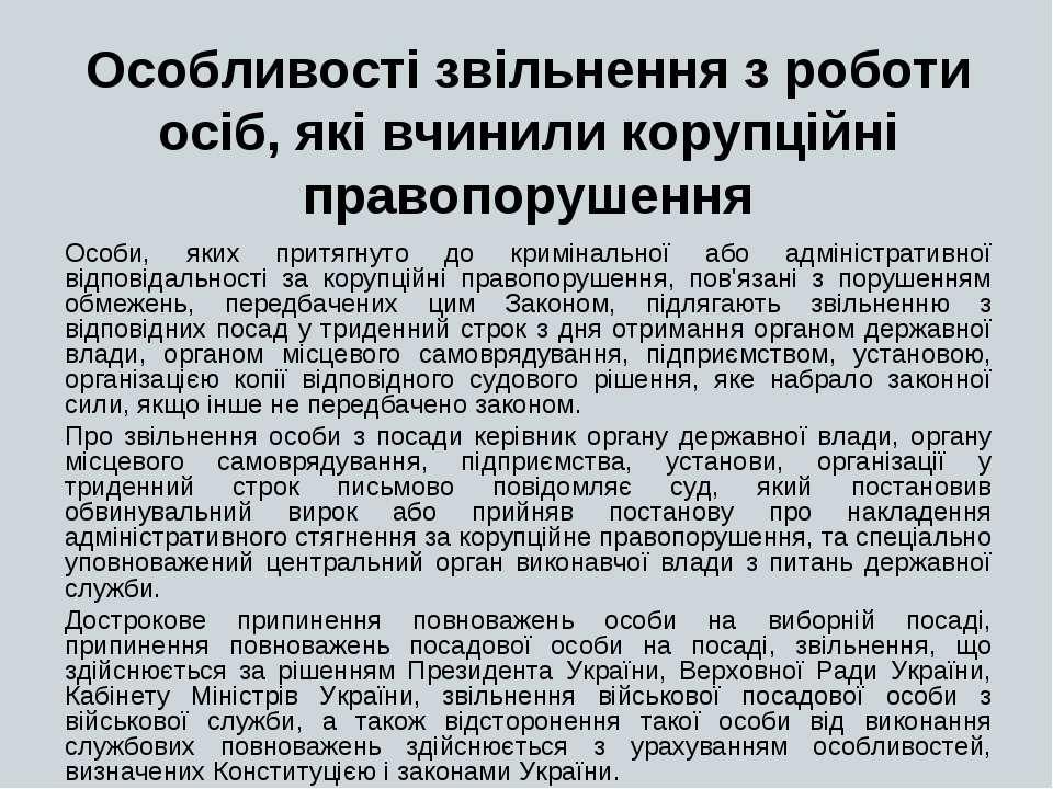 Особливості звільнення з роботи осіб, які вчинили корупційні правопорушення О...