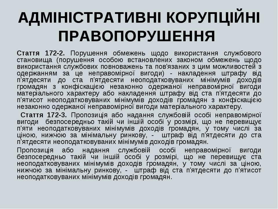 АДМІНІСТРАТИВНІ КОРУПЦІЙНІ ПРАВОПОРУШЕННЯ Стаття 172-2. Порушення обмежень що...