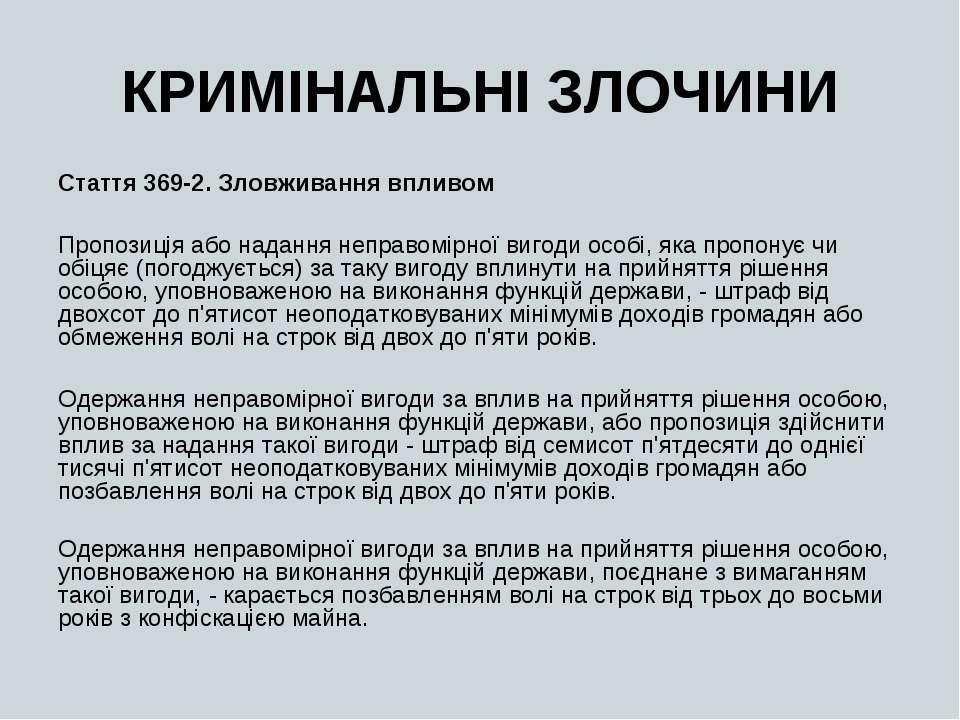 КРИМІНАЛЬНІ ЗЛОЧИНИ Стаття 369-2. Зловживання впливом Пропозиція або надання ...