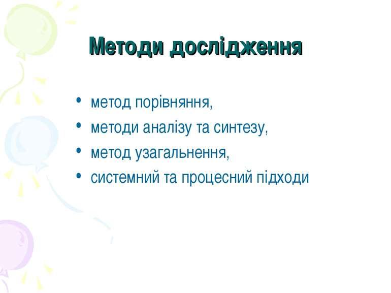 Методи дослідження метод порівняння, методи аналізу та синтезу, метод узагаль...