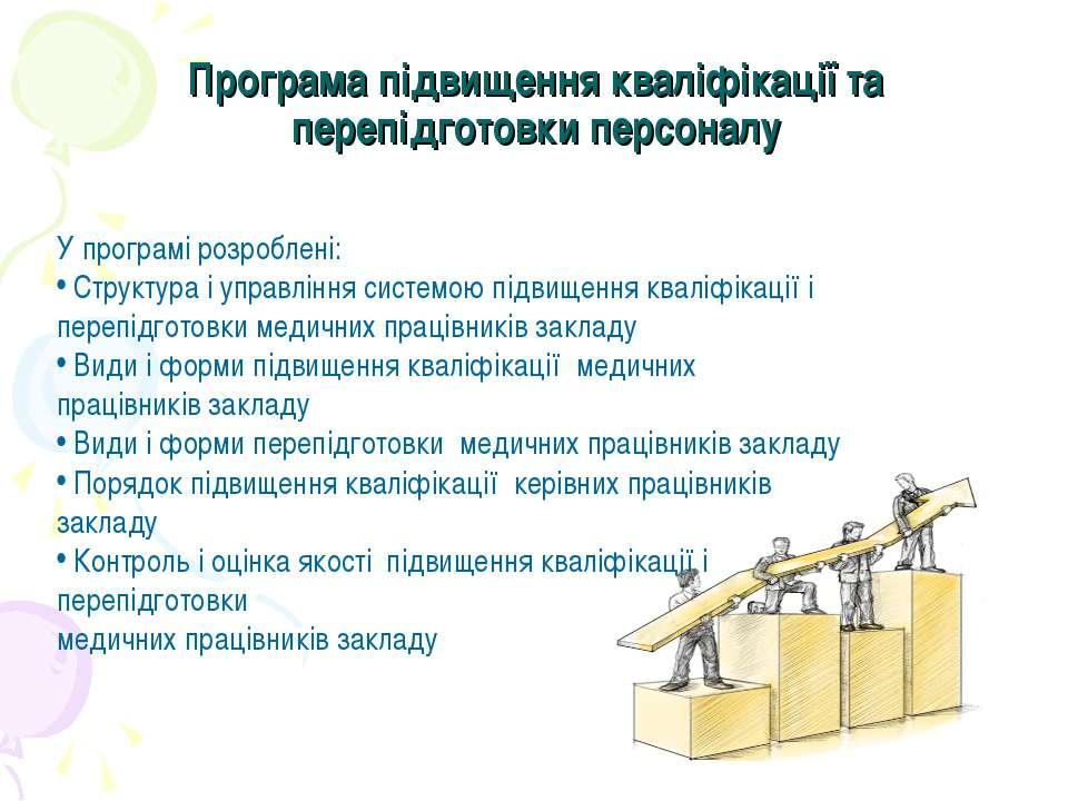 Програма підвищення кваліфікації та перепідготовки персоналу У програмі розро...