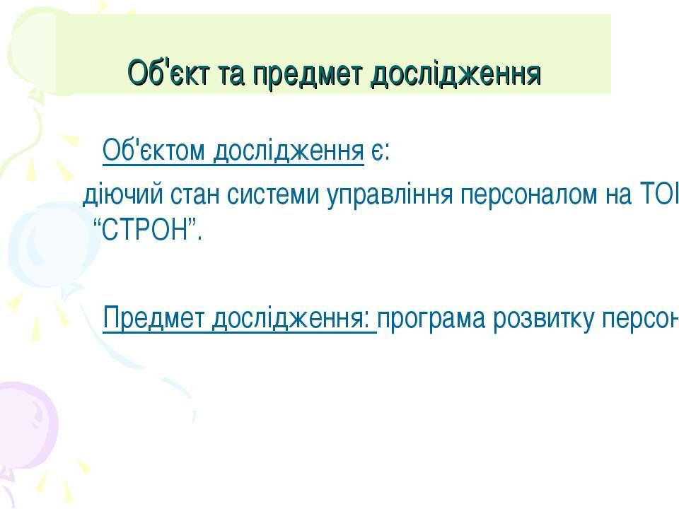 Об'єкт та предмет дослідження Об'єктом дослідження є: діючий стан системи упр...
