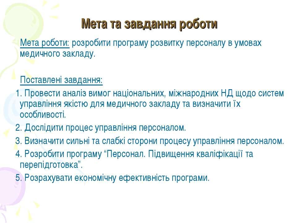 Мета та завдання роботи Мета роботи: розробити програму розвитку персоналу в ...