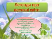 Легенди про весняні квіти Підготувала вчитель початкових класів Кремінської о...
