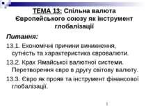 ТЕМА 13: Спільна валюта Європейського союзу як інструмент глобалізації Питанн...