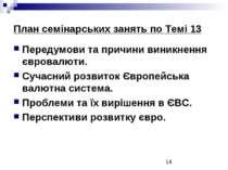 План семінарських занять по Темі 13 Передумови та причини виникнення євровалю...