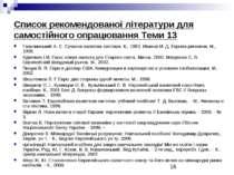 Список рекомендованої літератури для самостійного опрацювання Теми 13 Гальчин...