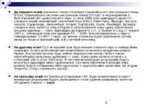 До першого етапу належало також створення Європейського Центрального банку (Є...