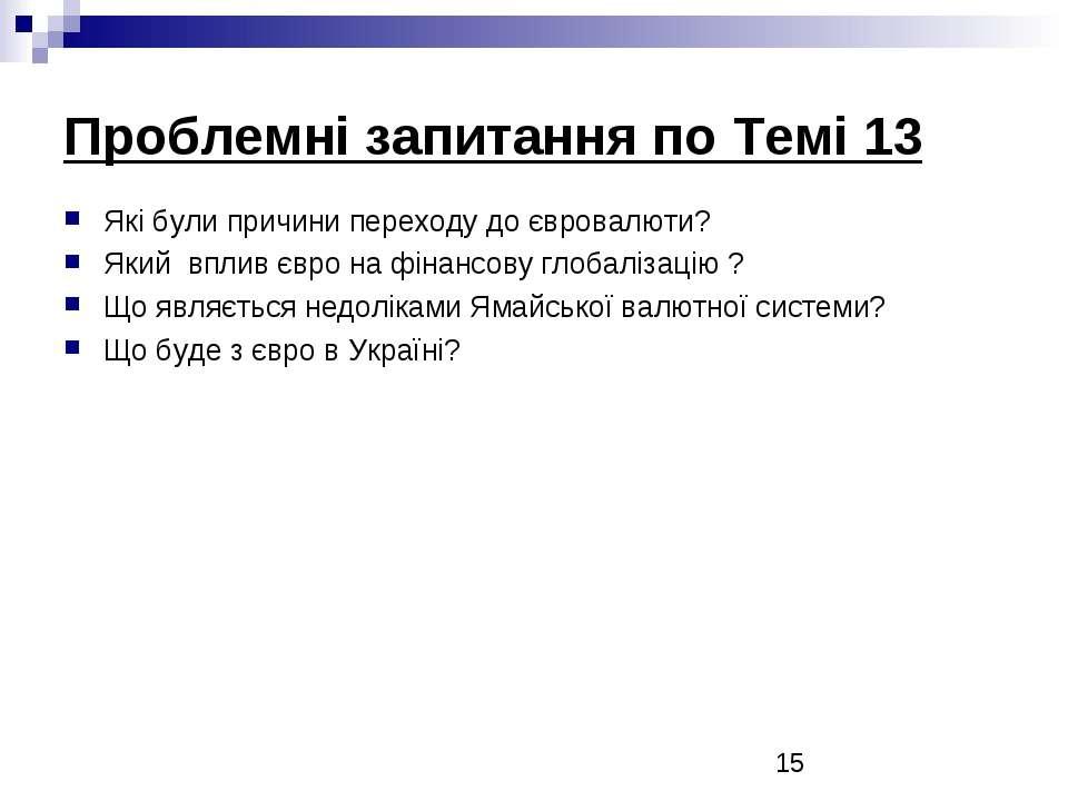 Проблемні запитання по Темі 13 Які були причини переходу до євровалюти? Який ...