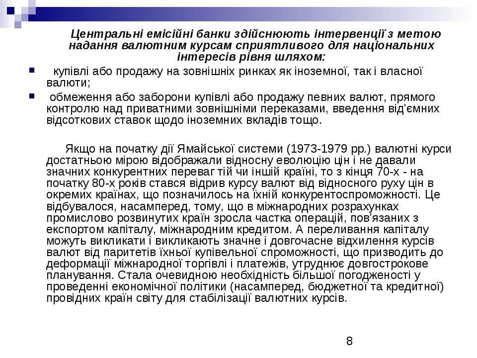Центральні емісійні банки здійснюють інтервенції з метою надання валютним кур...