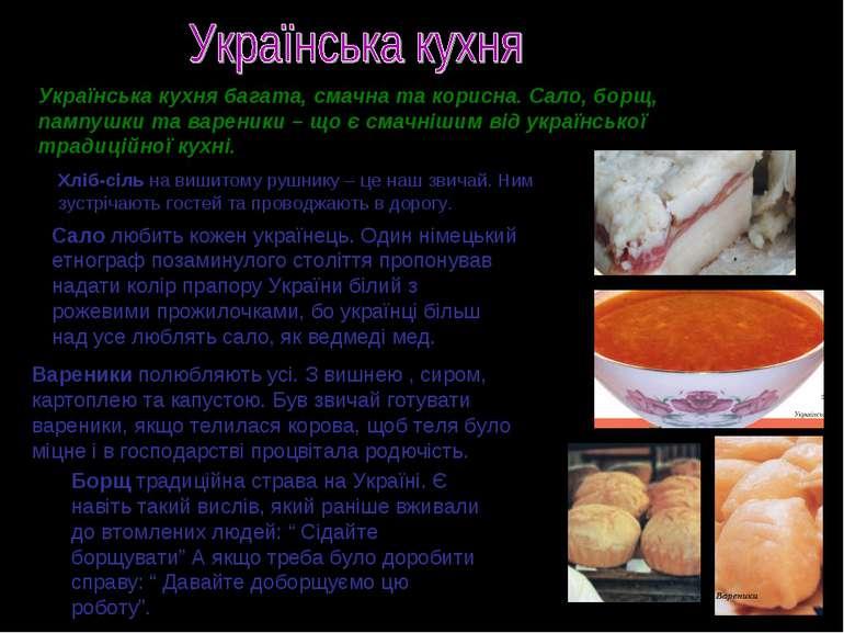 Українська кухня багата, смачна та корисна. Сало, борщ, пампушки та вареники ...
