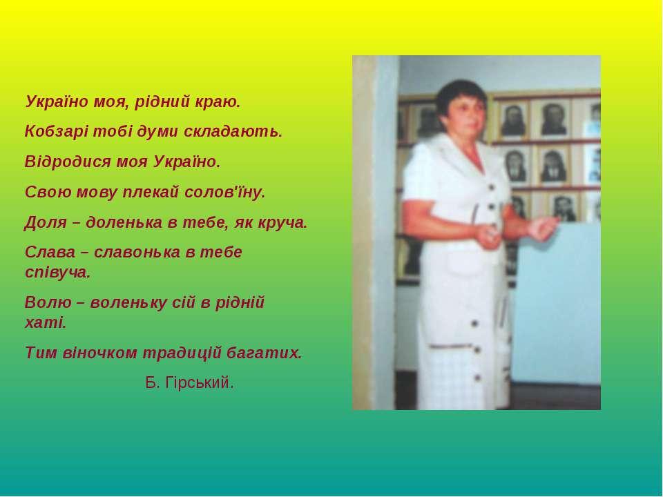 Україно моя, рідний краю. Кобзарі тобі думи складають. Відродися моя Україно....