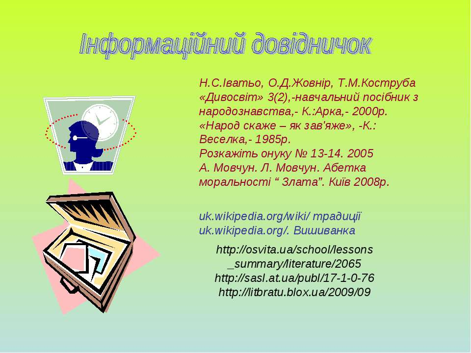 Н.С.Іватьо, О.Д.Жовнір, Т.М.Коструба «Дивосвіт» 3(2),-навчальний посібник з н...