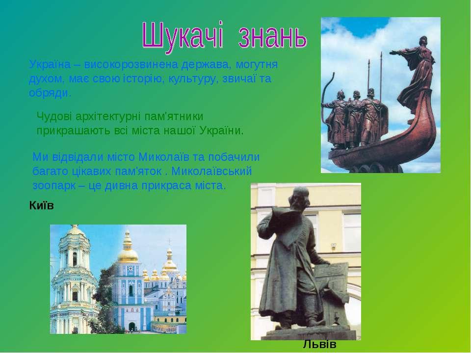 Україна – високорозвинена держава, могутня духом, має свою історію, культуру,...