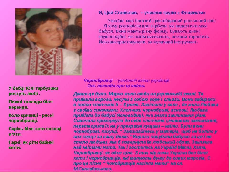 Я, Цой Станіслав, – учасник групи « Флористи» Україна має багатий і різнобарв...
