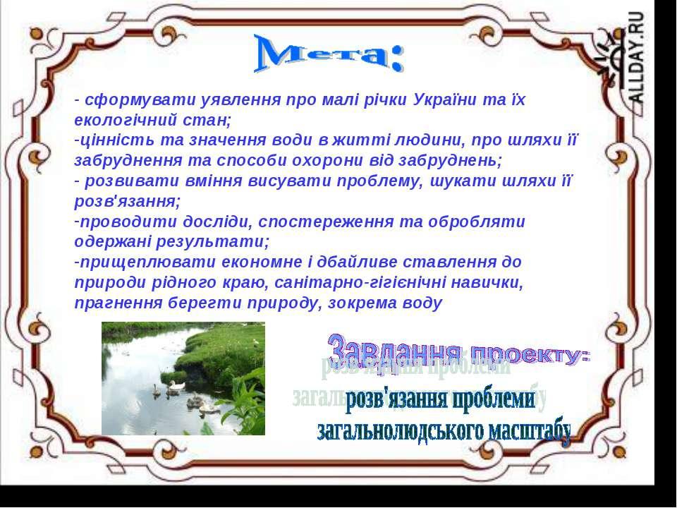 - сформувати уявлення про малі річки України та їх екологічний стан; цінність...