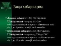 Види хабарництва Давання хабара (ст. 369 КК України). Покарання – штраф 200-5...