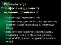 Регламентація професійної діяльності медичних працівників Конституція України...