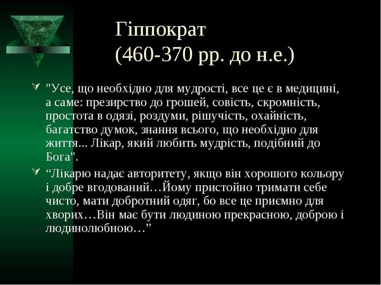 """Гіппократ (460-370 рр. до н.е.) """"Усе, що необхідно для мудрості, все це є в м..."""