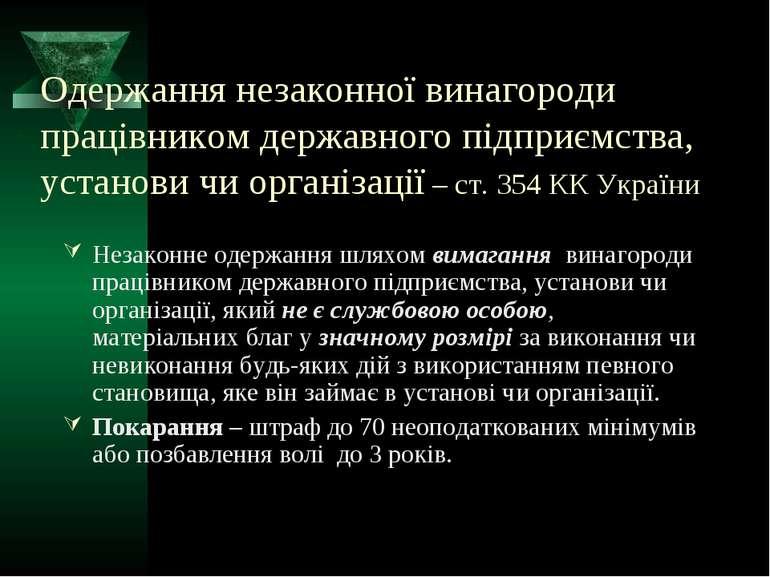 Одержання незаконної винагороди працівником державного підприємства, установи...