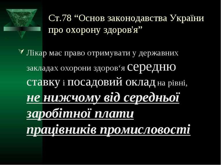 """Ст.78 """"Основ законодавства України про охорону здоров'я"""" Лікар має право отри..."""