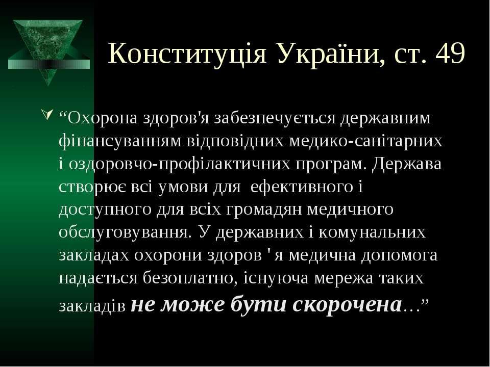 """Конституція України, ст. 49 """"Охорона здоров'я забезпечується державним фінанс..."""