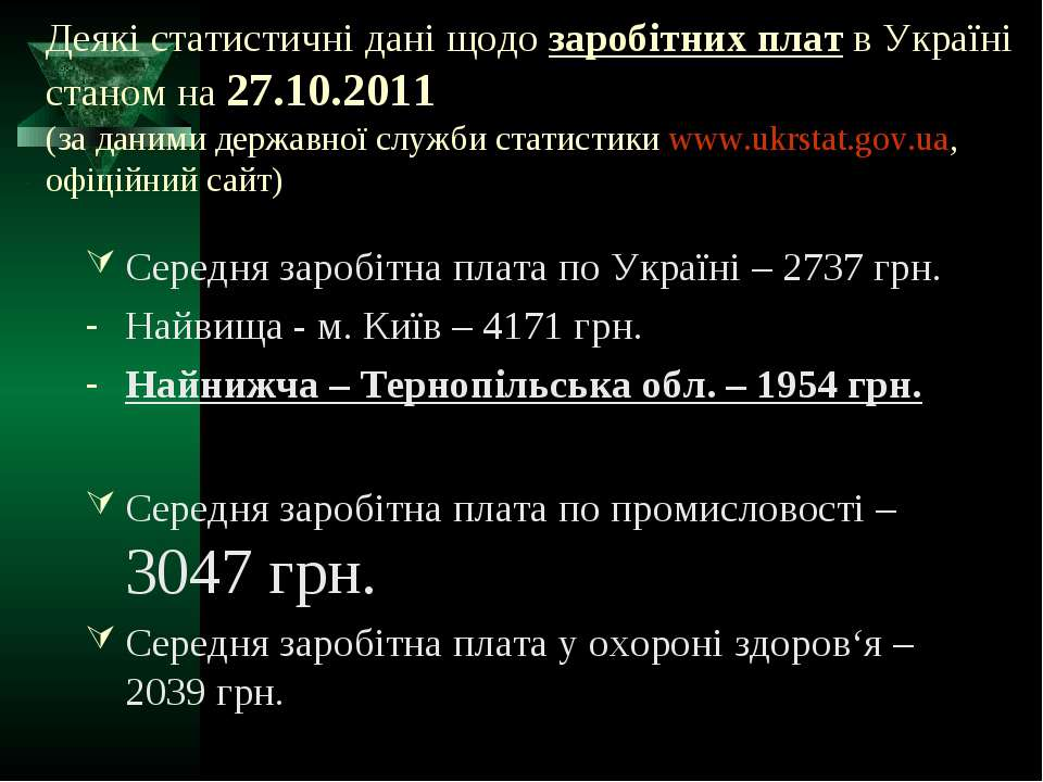 Деякі статистичні дані щодо заробітних плат в Україні станом на 27.10.2011 (з...