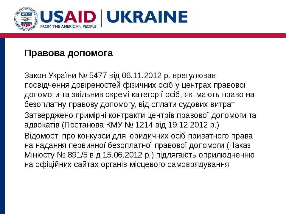Правова допомога Закон України № 5477 від 06.11.2012 р. врегулював посвідченн...