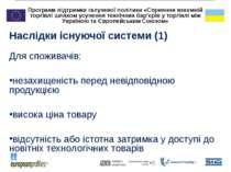 Наслідки існуючої системи (1) Для споживачів: незахищеність перед невідповідн...