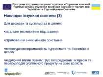 Наслідки існуючої системи (3) Для держави та суспільства в цілому: загальне т...
