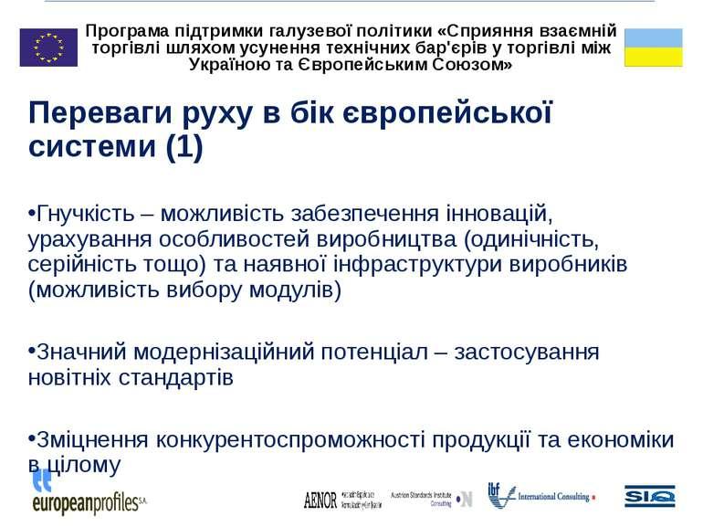 Переваги руху в бік європейської системи (1) Гнучкість – можливість забезпече...