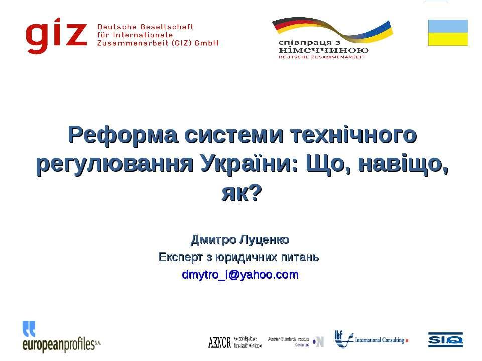 Реформа системи технічного регулювання України: Що, навіщо, як? Дмитро Луценк...